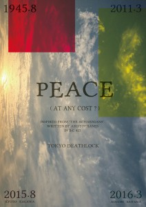 Peace_omote[1]