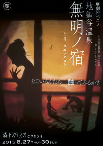 niwagekidanpenino_jigokudani_frier