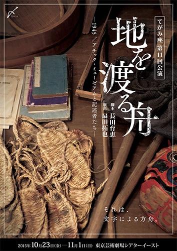 1508_chiwowatarufune[1]