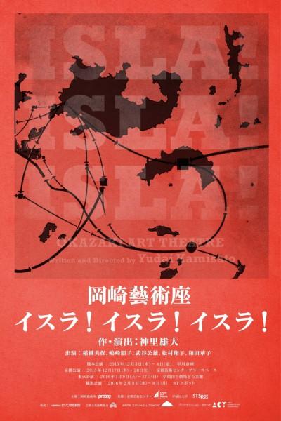 okazakigeijutsu_isla_ssssss-2のコピー_qyvfln