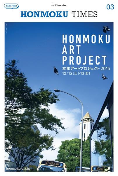 HONMOKU+TIME_vol3_5