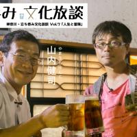 tachinomi7-01