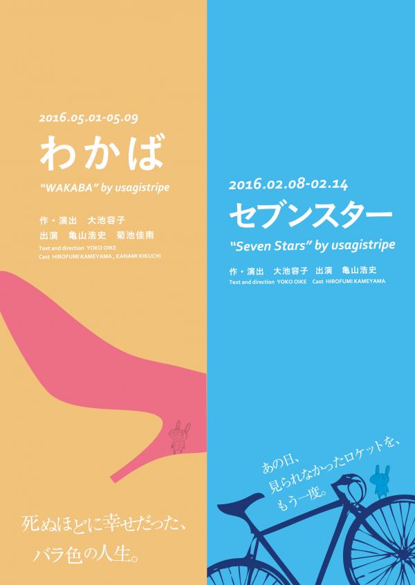 wakabaA4二つ折り_表面(外側) _ol-02
