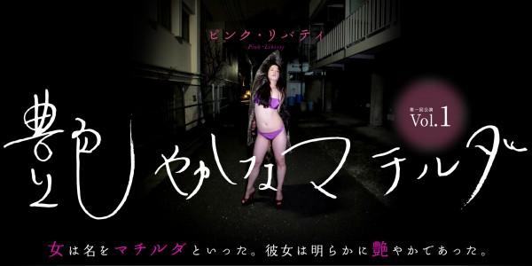 pink_tsuya