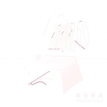メイン画像_範宙眼科2017