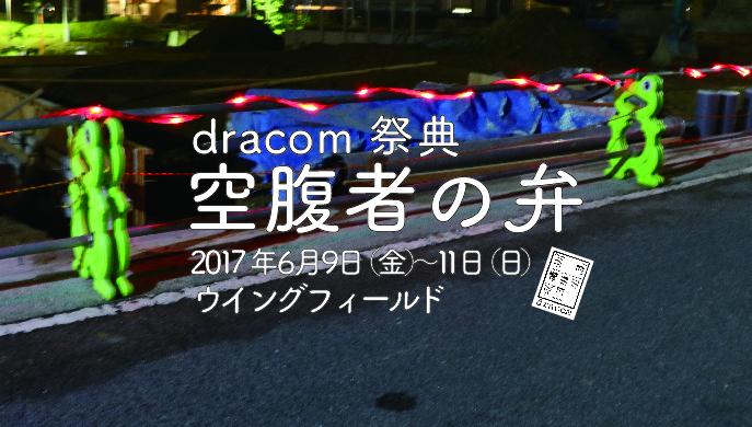 dracom title-01