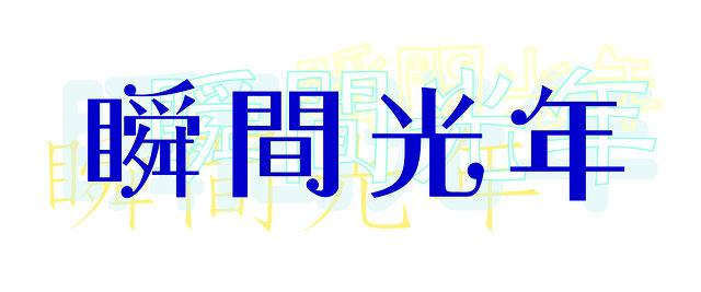fukai_shunkan