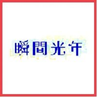fukai_shunkaneye
