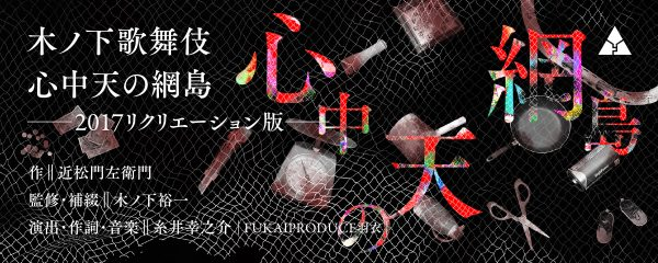 amijima_1200x480_ol